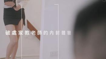 台湾SWAG『lucynana』破处家教老师内射体验